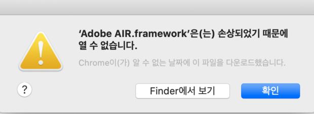 'Adobe AIR.framework'은(는) 손상되었기 때문에 열 수 없습니다. 오류해결